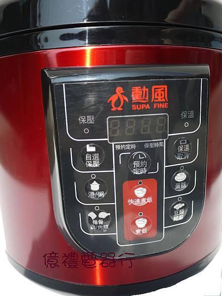 勳風養生電子鍋HF8872.jpg