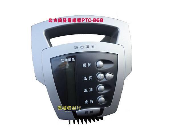 北方陶瓷電暖PTC-868公logo.jpg