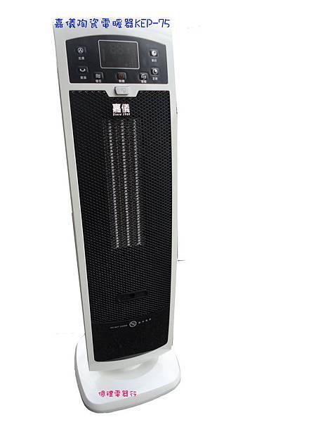 嘉儀陶瓷電暖器KEP75公.jpg