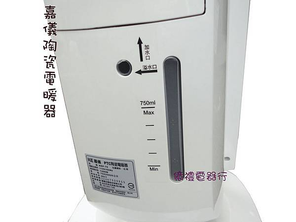 嘉儀陶瓷電暖器KEP7502公.jpg