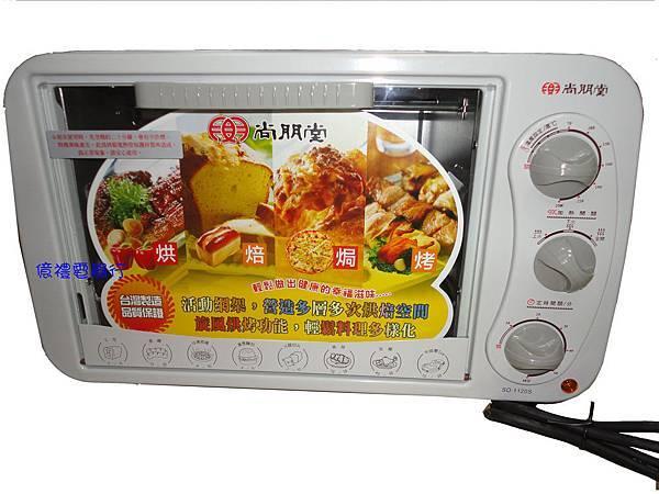 尚朋堂旋風烤箱SO-1120S.jpg