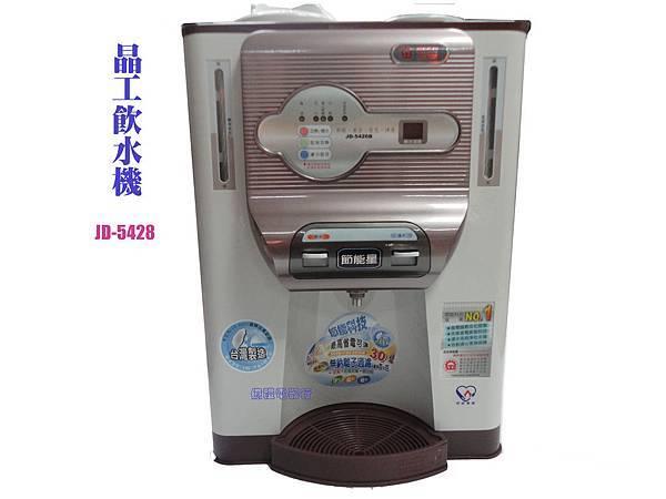 晶工飲水機JD-5426B公.jpg