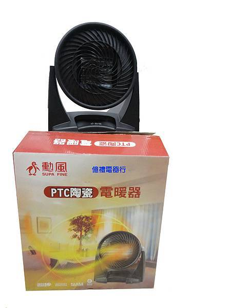 勳風陶瓷電暖器