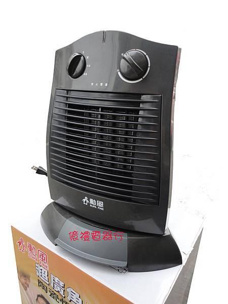 勳風陶瓷電暖器HF-998(01)公.jpg