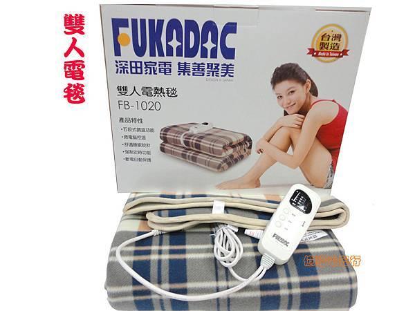深田雙人電毯FB-1020公.jpg