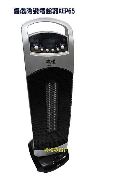 嘉儀陶瓷電暖器KEP65公.jpg