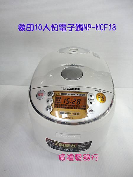 象印電子鍋NP-NCF18公01