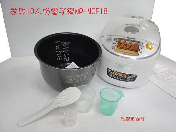 象印電子鍋NP-NCF18公02