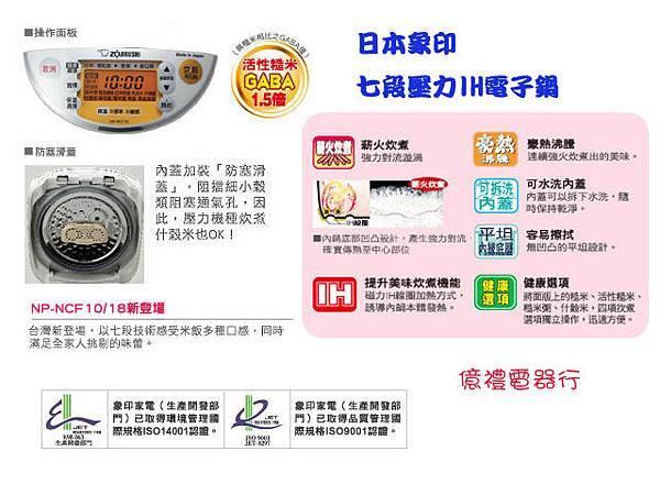 象印10人份電子鍋圖02NP-NCF18(公)