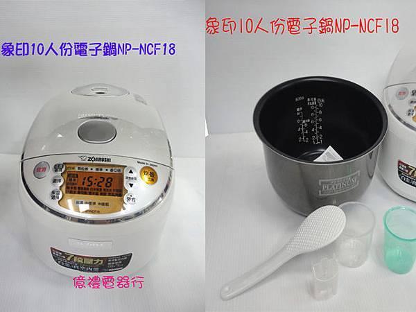 象印電子鍋NP-NCF1803組合(公)