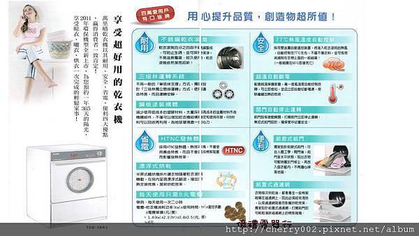 台熱乾衣機TCD-7(公)