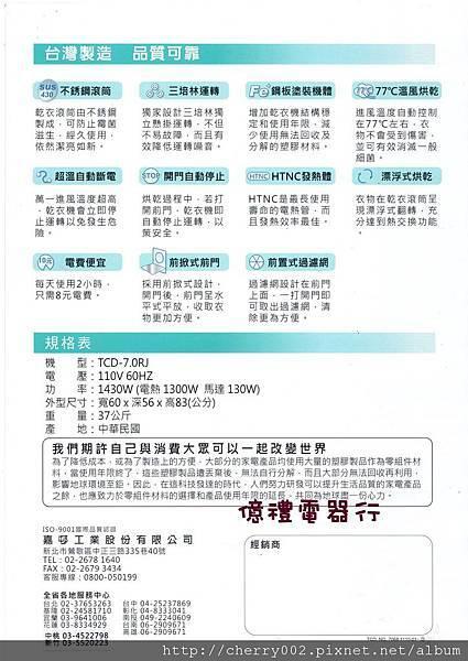 台熱乾衣機TCD-701(公)