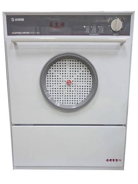 台熱乾衣機TCD-702(公)