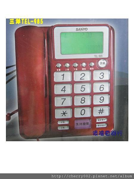 三洋TEL-985有線電話(公)