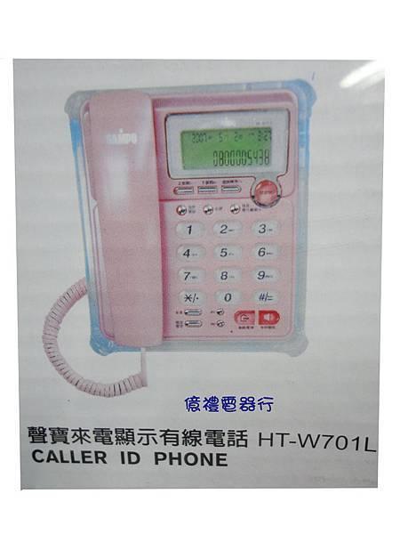 聲寶來電電話HT-W701L(公)