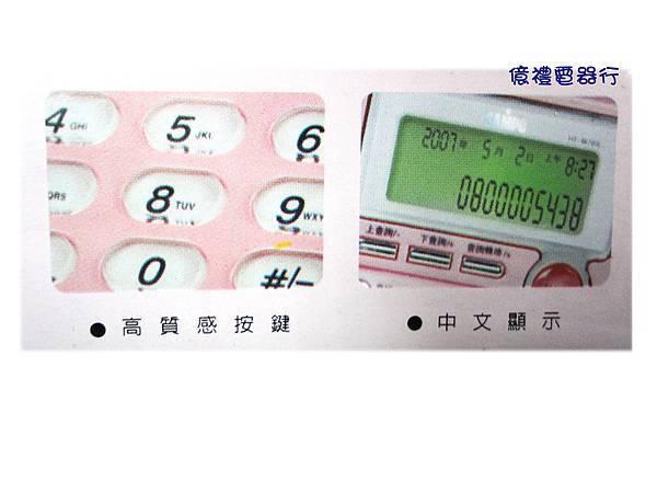 聲寶來電電話HT-W701L(公)01