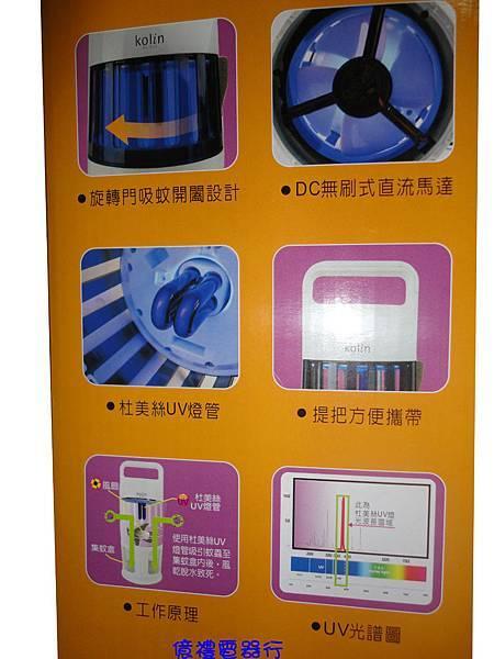 歌林手提捕蚊燈SE-R0301(公)