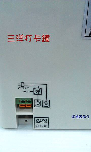 三洋打卡鐘STR-102(公)