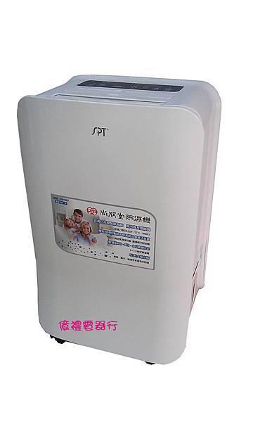 尚朋堂除濕機SDH-0827(公)