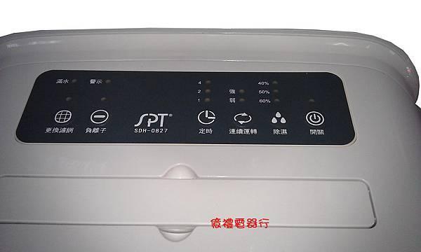尚朋堂除濕機SDH-0827(公)02