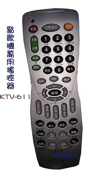 點歌機萬用搖控器KTV-661(公)