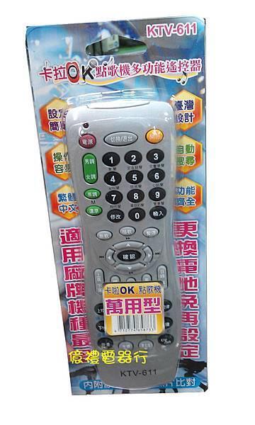 點歌機萬用搖控器KTV-661(公)01