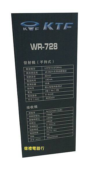 KTF無線麥克風WR-728(公)01