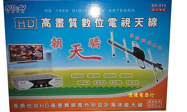 聖崗數位天線DX-919(公)
