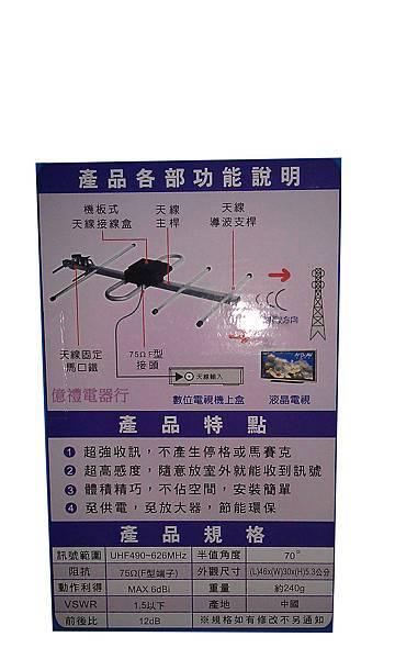 聖崗數位天線DX-919(公)01