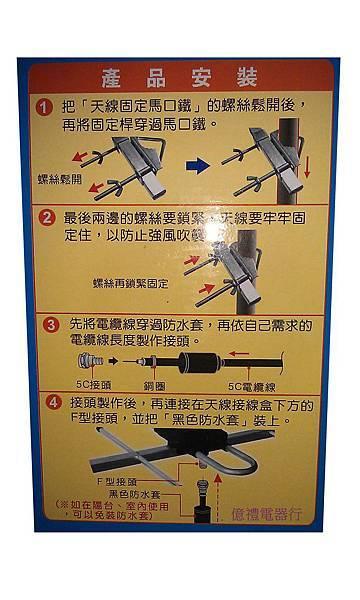 聖崗數位天線DX-919(公)02