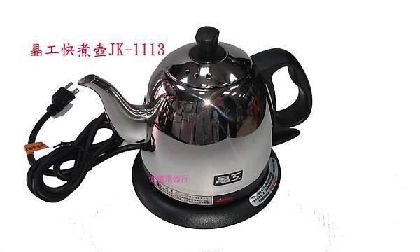 晶工快煮壺JE-1113(公)
