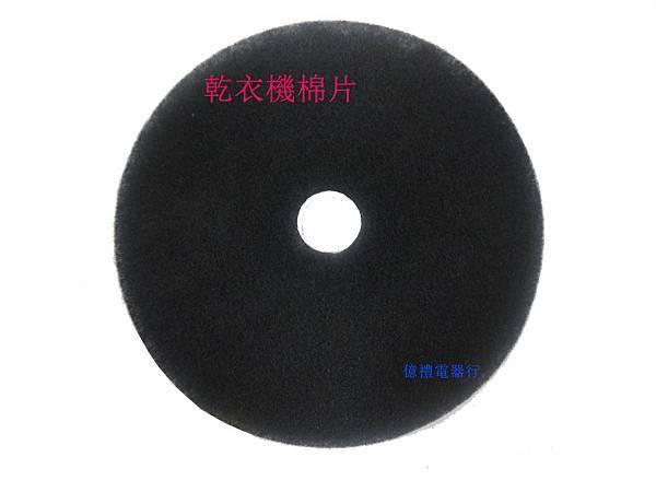 乾衣機棉片(公)