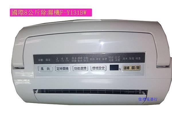 國際8公斤除濕機F-Y131BW01