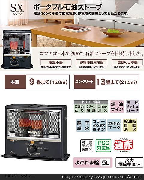 CORONA日本原裝煤油爐SX-E3512WY01