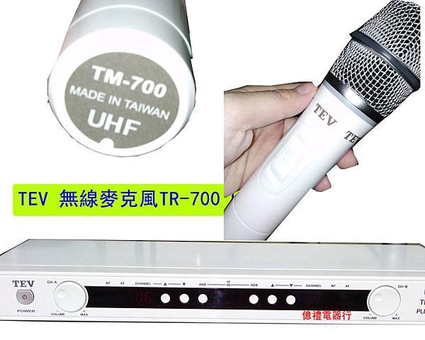 TEV MIC TR-700組合01