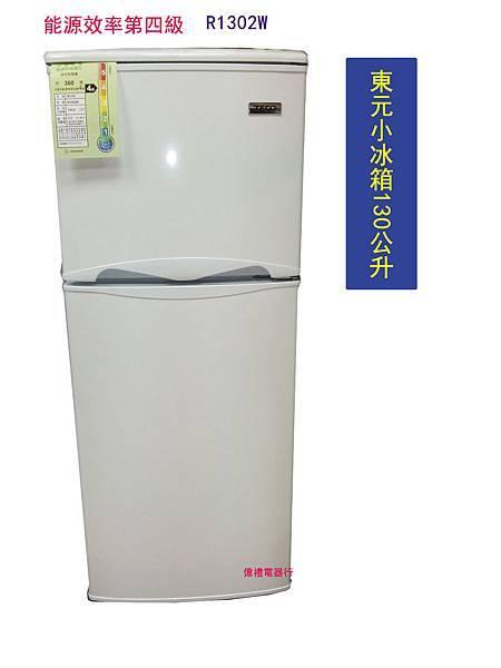 東元二門小冰箱R1302W