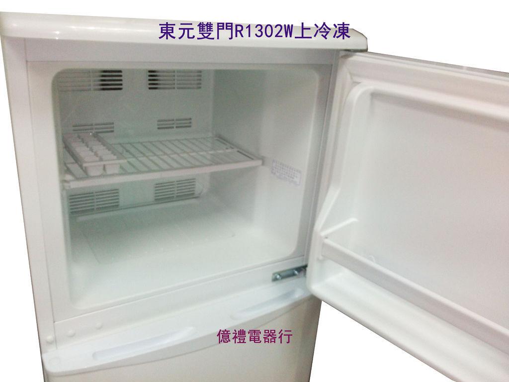 東元二門小冰箱R1302W01