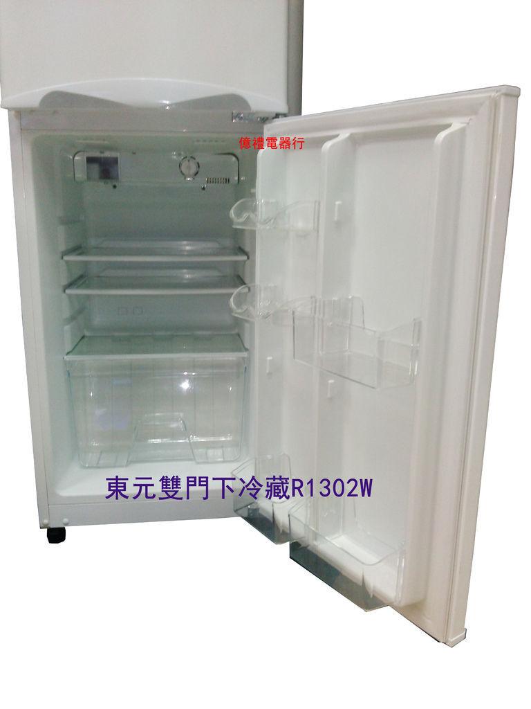 東元二門小冰箱R1302W02