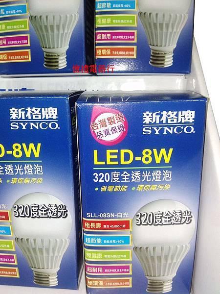 新格牌LED-8W燈泡SLL-08SN(白光)