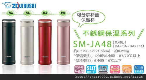 象印保溫瓶SM-JA48
