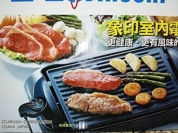象印電烤爐EB-CF15(公)