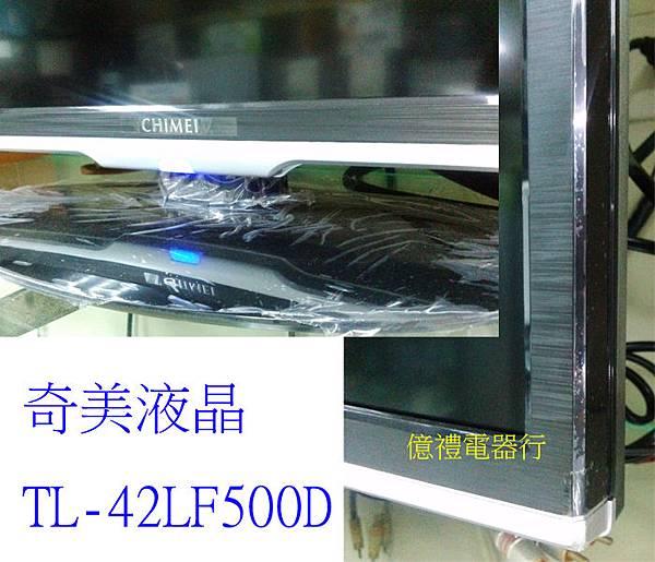 奇美42吋TL-42LF500D(組合)