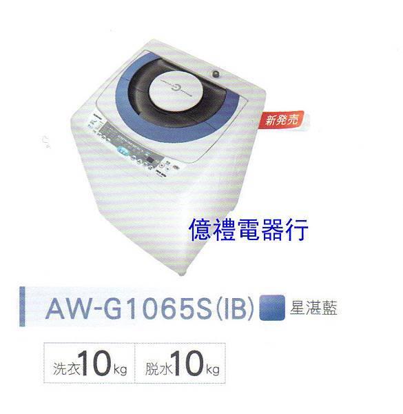 東芝洗衣機AW-G1065S(公)