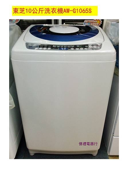 新禾10公斤洗衣機AW-1065S全機圖(公)