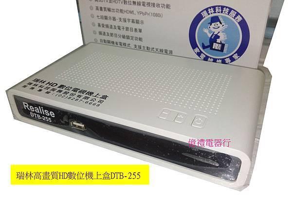 瑞林數位機上盒DTB-255(公)