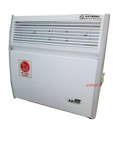 北方第二代對流式電暖器CH501(公)