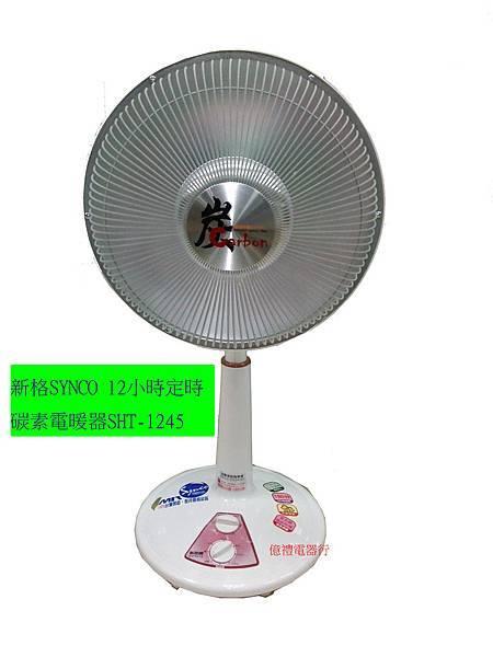 新格12吋碳素定時電暖器SHT-1245(公)