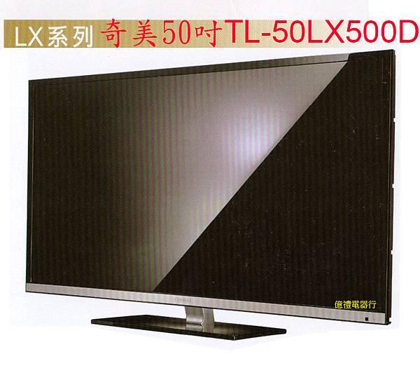奇美50吋液晶TL-50LX500D(公)