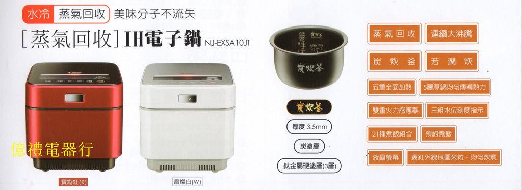 三菱電子鍋NJ-EXA10JT04(公)