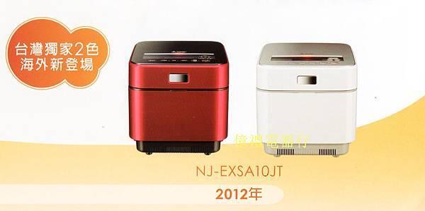 三菱電子鍋NJ-EXA10JT首版(公)